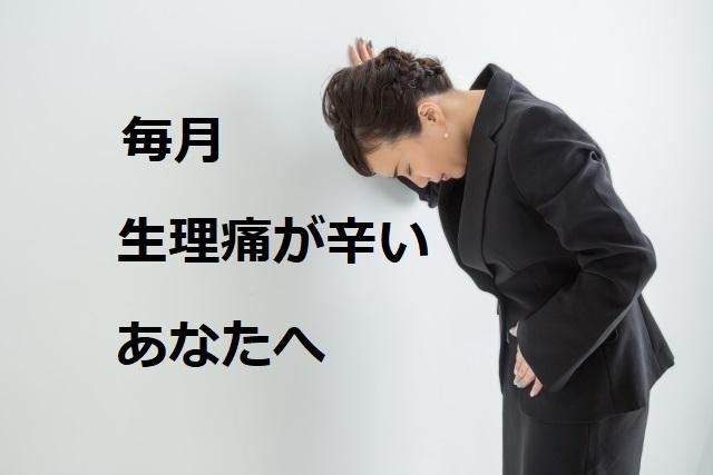 痛 タカトシ トシ 生理 トシの顔画像が生理痛に効く理由は?実際の効果や口コミ・評判も!