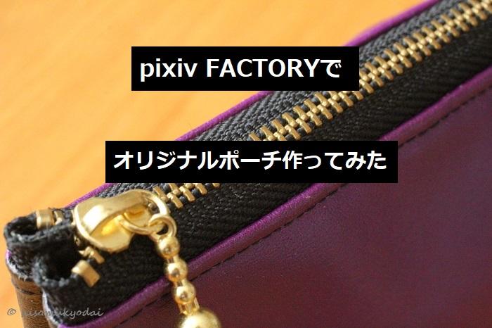 pixiv ファクトリー