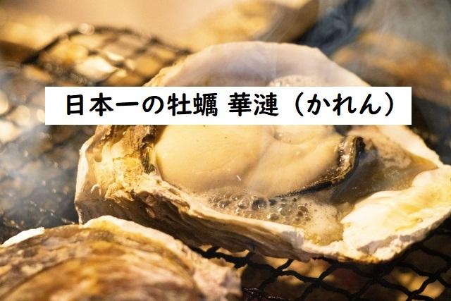 かれん 小長井 牡蠣